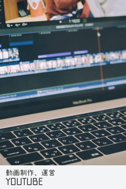 動画制作、運営